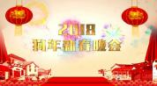 BB AE模板 2018狗年新春年会晚会片头开场视频制作