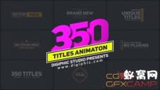 AE模板-350组文字标题动画 350 Titles Animation Pack
