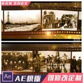 B845 AE模板 胶片滚动怀旧历史泛黄胶片照片人物事迹展示视频