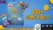 AE模板+PR预设:动漫卡通综艺表情贴纸文字图形动画包Comic Tit