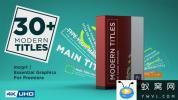 E模板+PR预设:31种现代简洁文字标题动画 Modern Titles Pack