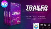 PR预设-宣传片文字标题调色后期工具包 Trailer Mega Toolkit Premier