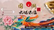 R47PR模板 国潮文化宣传prPR免费模板素材 视频素材
