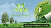 R54PR模板 绿色环保世界地球日片头PR免费模板素材 视频素材