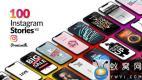 AE模板-手机竖屏INS网络故事宣传包装 Instagram Stories Package