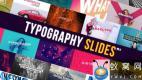 AE模板-文字图片幻灯片排版开场 Typography Slides