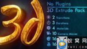 AE模板-金色三维文字Logo动画 3d Gold Titles and Logo