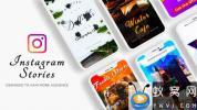 AE模板-网络时尚INS视频宣传包装 Instagram Stories
