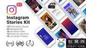 AE模板-INS竖屏包装宣传展示动画 Instagram Stories v7