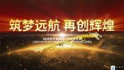 R95 震撼龙启动仪式年会片头片尾PR模板开场片头 视频制作开