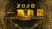 H64 会声会影模板 倒计时企业年会宣传X8 2020宣传开场片头 视