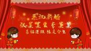 H69 会声会影模板 浪漫唯美中国风婚礼展示开场片头 视频制