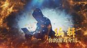 H78 会声会影模板 震撼粒子爆破游戏宣传开场片头 视频制作