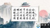 H70 会声会影模板 清明节宣传水墨风格中国风开场片头 视频