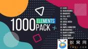 PR模板-1000组文字标题排版图形动画 1000 Elements Graphics Tool Pack