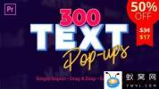 PR模板-300组创意卡通文字标题字幕动画 Text Popups v3.1