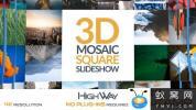 AE模板-三维照片墙幻灯片开场 3D Mosaic Square Slideshow