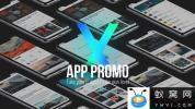 AE模板-时尚创意手机APP宣传片头 App Promo